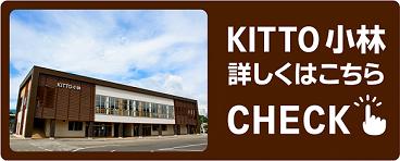 KITTO小林 詳しくはこちら