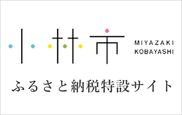 宮崎県小林市ふるさと納税特設サイト