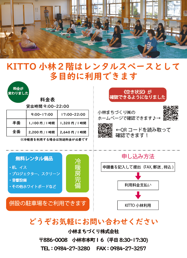 KITTO小林 レンタルスペースフライヤー