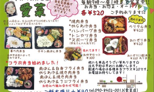愛菜menu