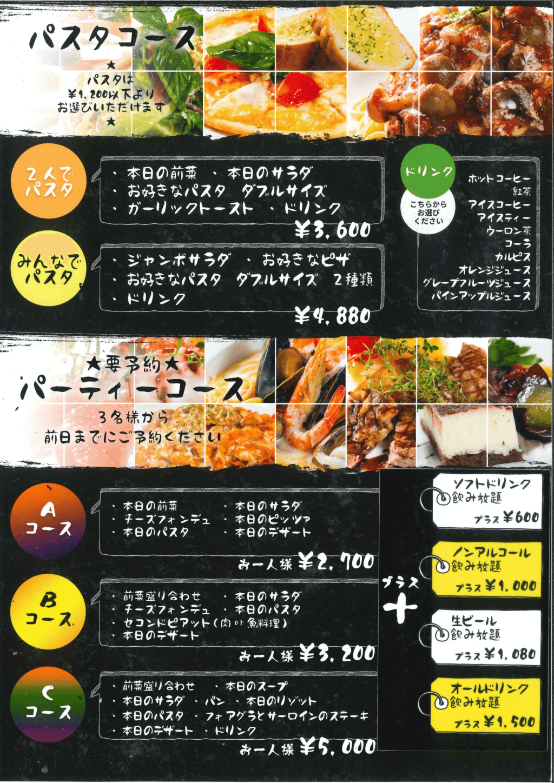 PastaPastaメニュー10