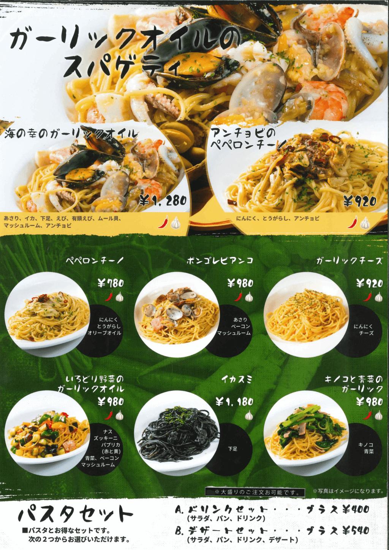 PastaPastaメニュー4