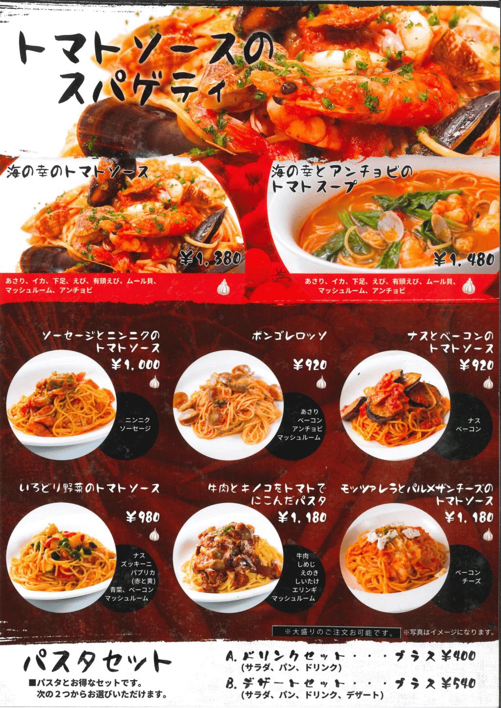 PastaPastaメニュー1