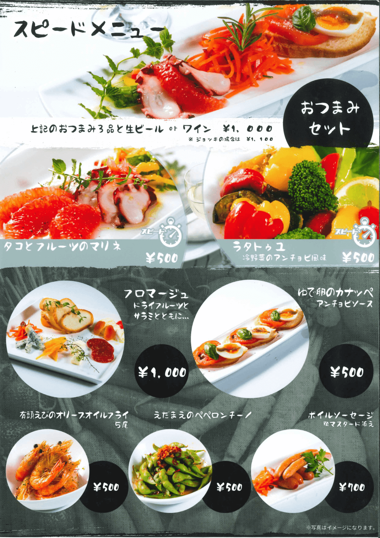 PastaPastaメニュー7