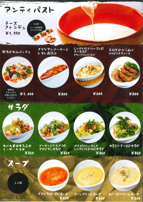 PastaPastaメニュー6