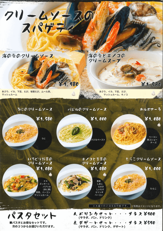PastaPastaメニュー2