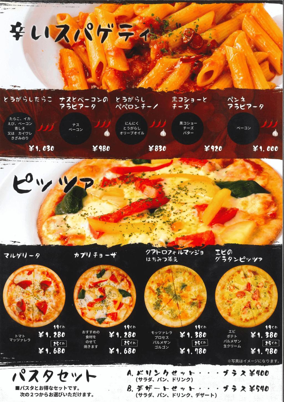 PastaPastaメニュー5