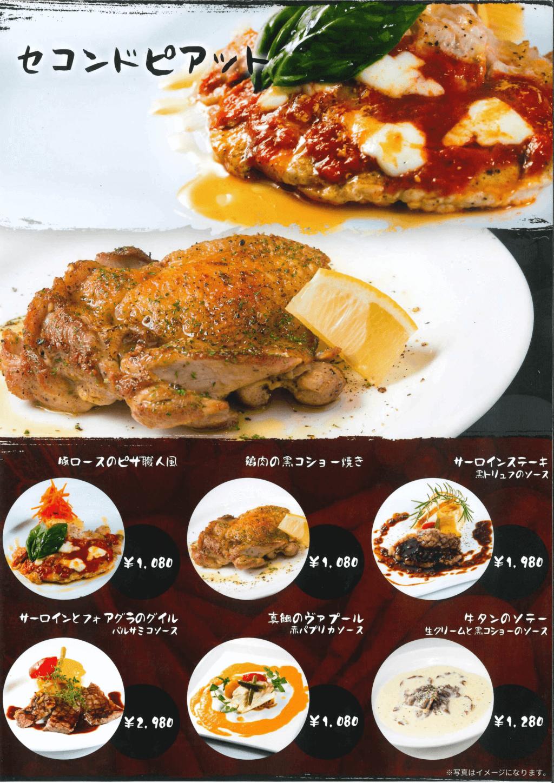 PastaPastaメニュー8