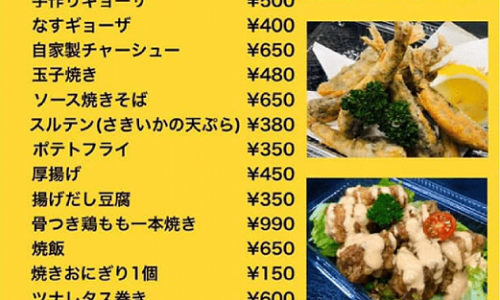百一番menu