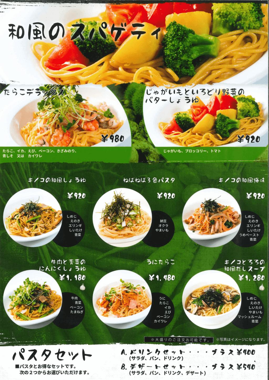 PastaPastaメニュー3