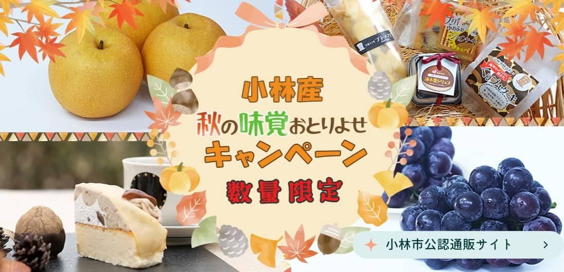 小林市公認通販サイト 2021年秋の味覚おとりよせキャンペーン
